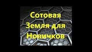 Download Сотовая Земля для Новичков и Американцев. Video