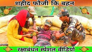 """फौजी कि बहन का प्यार""Raksha Bandhan(special)Indian Army""Heart Touching Video Behan Bhai ka pyar"