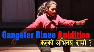 यसरी भयो ग्याङ्गस्टार ब्लूजको अडिसन    Gangster Blues Auidition    Anna Sharma    Samyam Puri