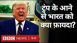 Donald Trump के India Visit से किसे होगा ज़्यादा फ़ायदा? (BBC Hindi)