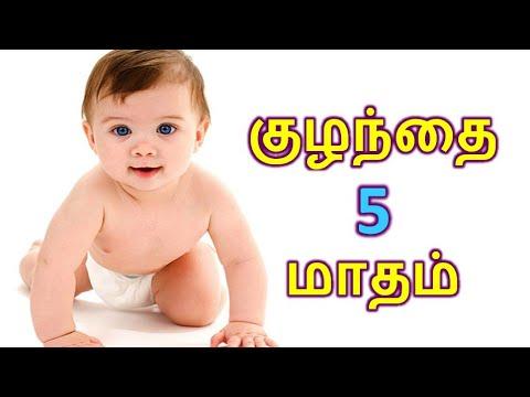 குழந்தை 5 மாதம் ( 5th month baby )