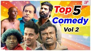 Top 5 Tamil Comedy Scenes | Vol 2 | Dhilluku Dhuddu 2 | Raja Rani | Gorilla | Deiva Thirumagal