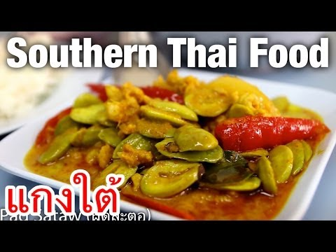 Southern Thai Food (แกงใต้) - Stink Beans and Fiery Chilies!