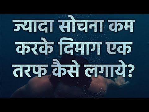 इसे सीखे, ध्यान नहीं भटकेगा How to Control Your Mind by Simple Meditation in Hindi