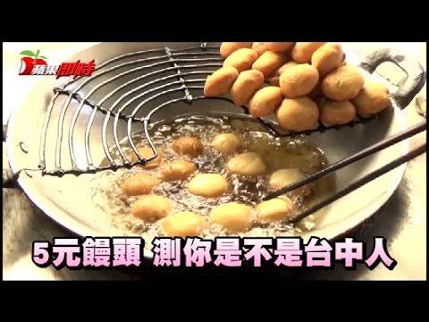 2顆饅頭賣10元 只有台中吃得到   台灣蘋果日報