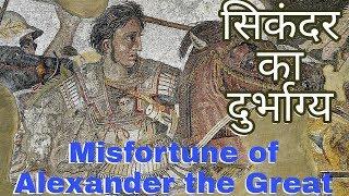 सिकंदर का दुर्भाग्य   Misfortune of Alexander The Great in Hindi   Deepak Jangra