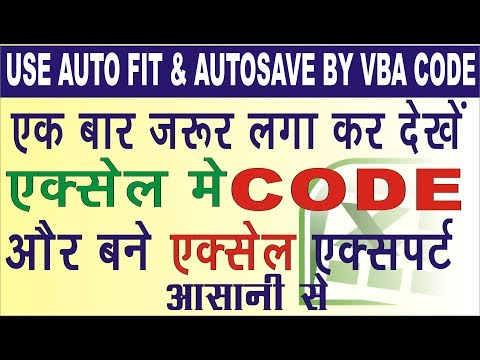 Use VBA code in Excel for Auto Column Width and Auto Save in Hindi