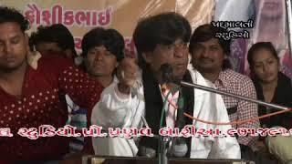 Laheri bhagat Bhanpura Jambugoda lok dayro