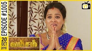 Vamsam - Tamil Serial   Sun TV   Episode 1005   20/10/2016