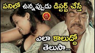 పనిలో ఉన్నప్పుడు డిస్టర్బ్ చేస్తే ఎలా కాలుద్దో తెలుసా... - Latest Telugu Movie Scenes - Bhavani HD
