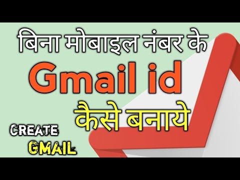 How to create Gmail Account without phone number 2018 [Gmail id]