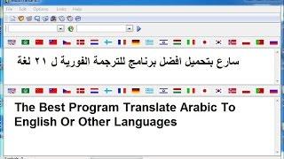 سارع بتحميل افضل برنامج ترجمة فورية بدقة احترافية ( 21 لغة )