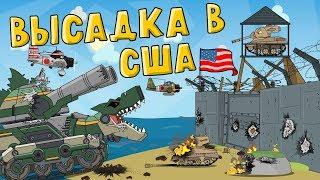 Download Высадка в США - Мультики про танки Video