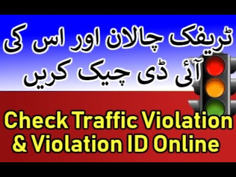 How Check Traffic Violation & Get Violation Id Online