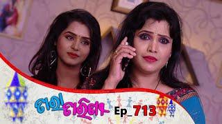 Tara Tarini | Full Ep 713 | 18th Feb 2020 | Odia Serial – TarangTV