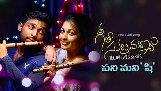 """Geetha Subramanyam   E4   Telugu Web Series - """"Panimanishi"""" - Wirally originals"""