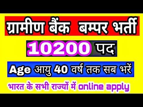 BANK JOB 40 वर्ष उम्र वाले भी भरें ALL INDIA में GRAMIN BANK JOB VACANCY 2018/HOW TO GET BANK JOB.