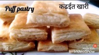 घरच्या घरी बनवा खारी|Homemade puff pastry|Khari recipe|खारी रेसिपी|puff pastry sheets|pastry recipe|