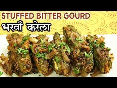 Bharwan Karela Recipe In Hindi | भरवाँ करेला | Stuffed Bitter Gourd Recipe | Tiffin Recipe | Seema