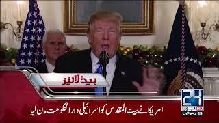 News Headlines | 1:00 AM | 8 December 2017 | 24 News HD