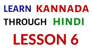 Kannada alphabets writing | Writing Kannada | Kannada akshar