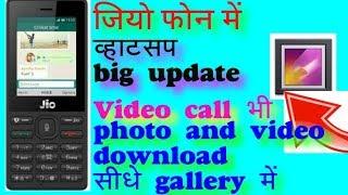 FINGERPRINT SENSOR IN JIO PHONE || JIO PHONE NEW UPDATE || JIO| ALL