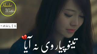 Oh Payr Oh Wafawan By HAIDER WRITES (Whats App nbr : 03155666936)