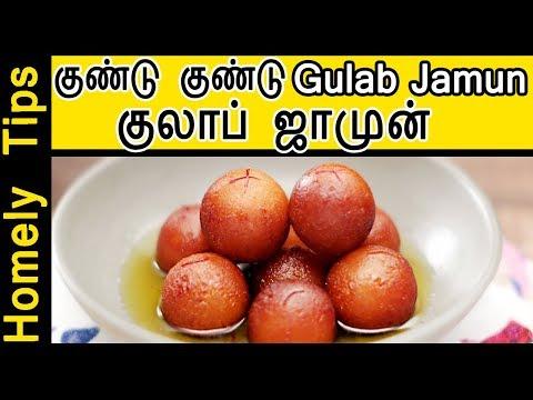 குண்டு குண்டு குலாப் ஜாமுன் | Gulab Jamun Recipe | How To make Perfect Bread Gulab Jamun