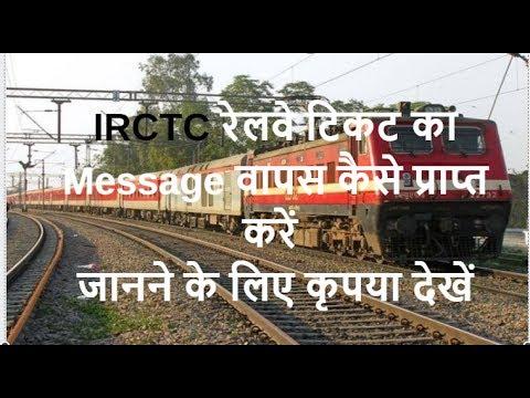 How to get re SMS of IRCTC Booked Ticket   अपना SMS IRCTC वापस कैसे प्राप्त करें