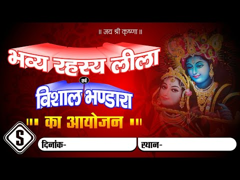 How to Make Rahasya Leela Banner Design - Hindu Spritual Banner Design in CorelDraw