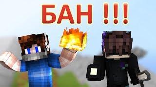 ЗАБАНИЛИ ВО ВРЕМЯ ИГРЫ+ТАЩИМ С МОДЕРОМ [VimeWorld Sky Wars Minecraft Mini-Game]