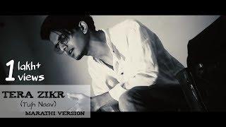 Tera Zikr(Tujh Naav)    Marathi Version    Ashish Patil    Darshan Raval    Marathi Sad Song HD 2018