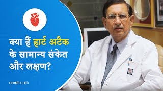 Dr K K Sethi Common Symptoms Of Heart Problems In Hindi