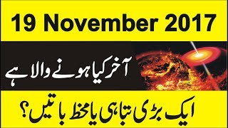 Will the World end on November 19th?  -  Predicts of Nibiru Experts