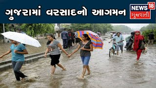 Ahmedabad Receives 6mm Rainfall, Gets Relief From Sweltering Heat   Special Discussion