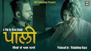 Pali - a true story of life I New Short Punjabi Movies 2017 I MN Productions