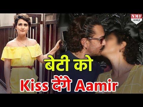 Shocking ! Thugs of Hindostan में अपनी इस बेटी  को Kiss देंगे Aamir