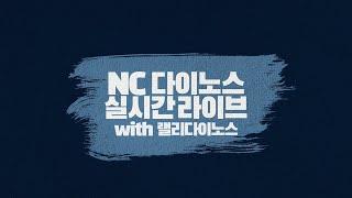 NC 다이노스_랠리다이노스 실시간 라이브