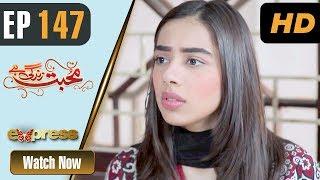 Pakistani Drama | Mohabbat Zindagi Hai - Episode 147 | Express Entertainment Dramas | Madiha
