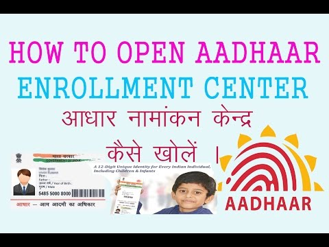 open aadhaar center ?