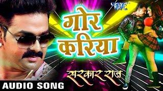 Dj Remix Song - Gor Kariya - Pawan Singh - SARKAR RAJ - Bhojpuri Hit Songs 2016 new