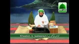 Khwab Main Beta hone ki Tabeer