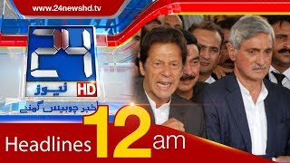 News Headlines | 12:00 AM | 17 December 2017 | 24 News HD
