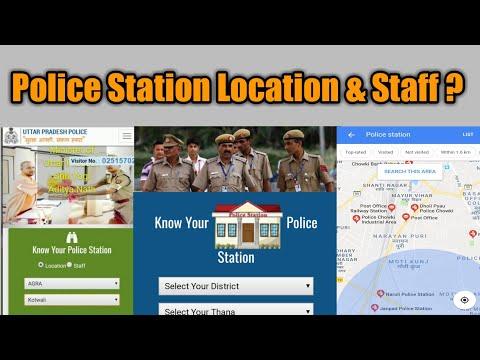 How to know your area  police station staff & location  | पुलिस स्टेशन स्टाफ एंड लोकेशन जानकारी