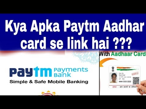 How to check whether Paytm is link with Aadhar card| Paytm KYC | Paytm Aadhar link status