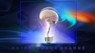 Download Интуитивное знание. Подключение к универсальному банку знаний. Video