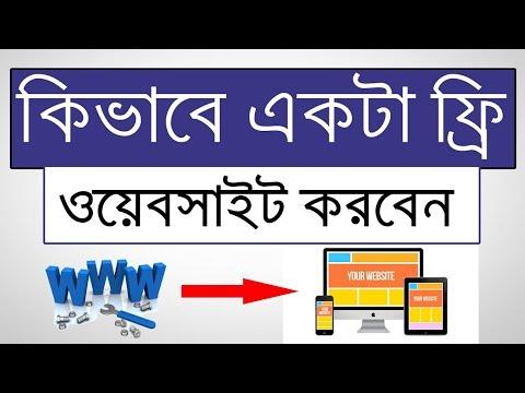 how to create a  wordpress website bangla |  How To Make Full Wordpress Blog Site in bangla