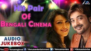 Hit Pair Of Bengali Cinema : Prosenjit & Rituparna - Best Bengali Songs    Audio Jukebox