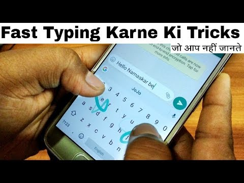 Mobile Pr Fast Typing Karne ki  Secret Tricks jo Aap nhi Jante