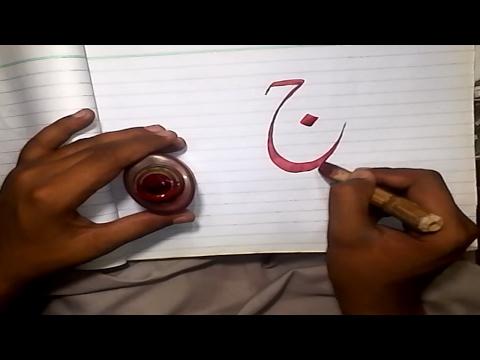 Urdu Alphabets | Urdu Calligraphy | Urdu Khatati | Urdu Alphabets | Urdu Khuskhati | Urdu Alphabets